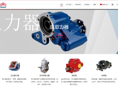 Nuevas páginas web integrada de Bezares para China y Reino Unido
